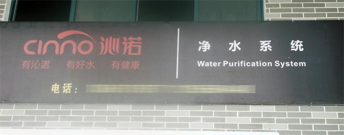 安庆净水器专卖
