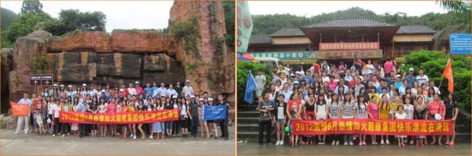 沁诺净水器厂家集体旅游