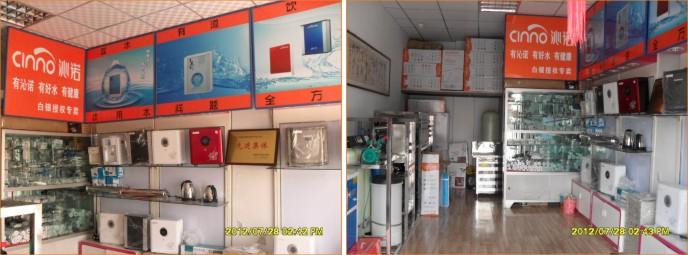 白银市沁诺净水器专卖店