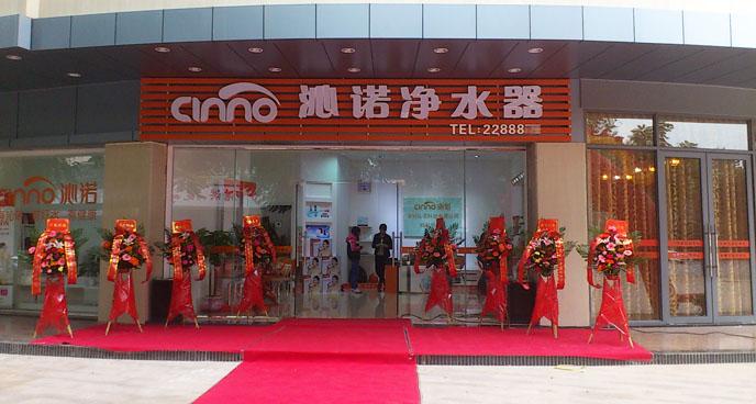 沁诺净水器梅州开业庆典