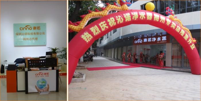 梅州净水器专卖店开业
