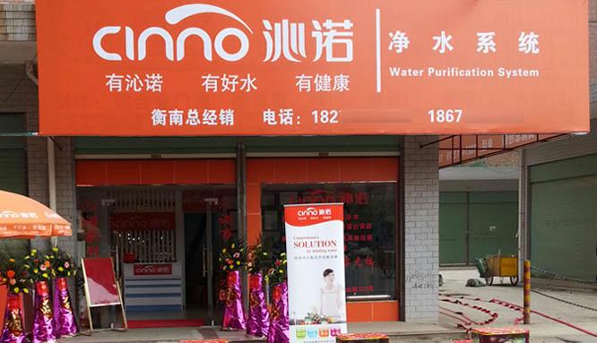 沁诺净水机衡南专卖店