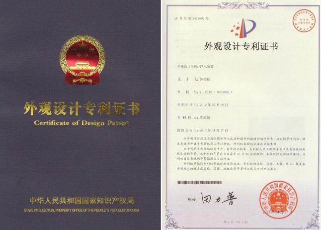 净水器专利证书