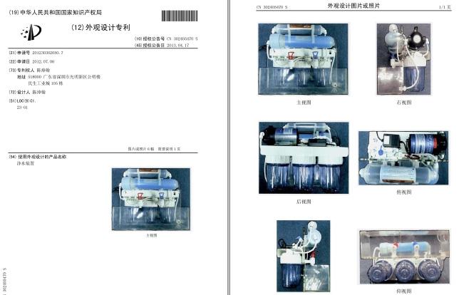 净水器外观设计专利