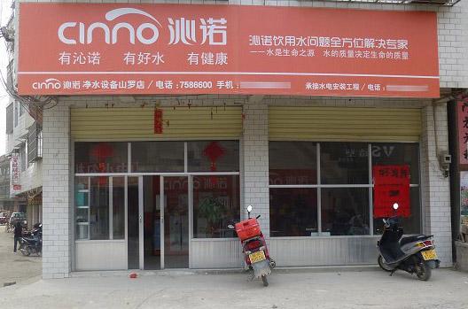 净水器专卖店开业