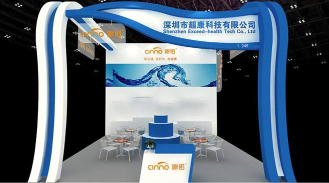 沁诺净水机北京国际水展