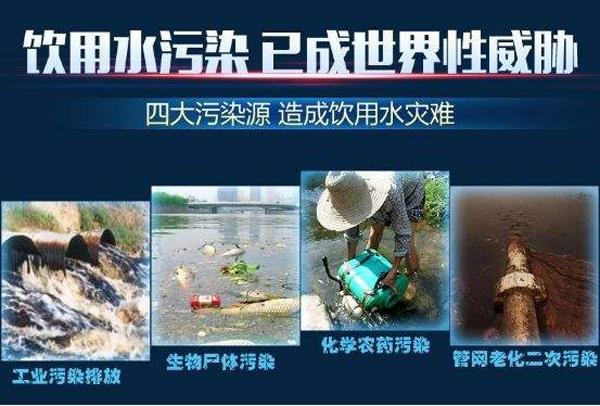 饮用水污染已成世界性威胁