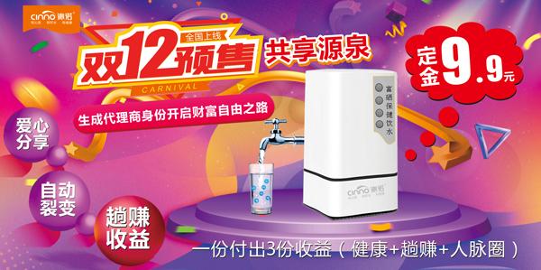 沁诺共享水机