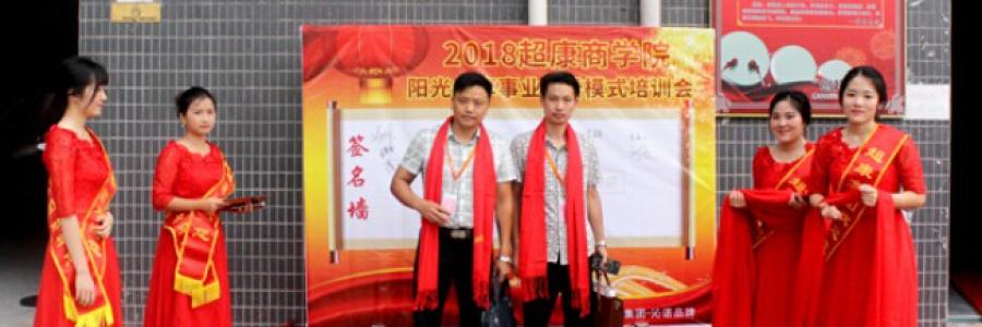 沁诺共享水机阳光事业5+5s招商会正式开幕