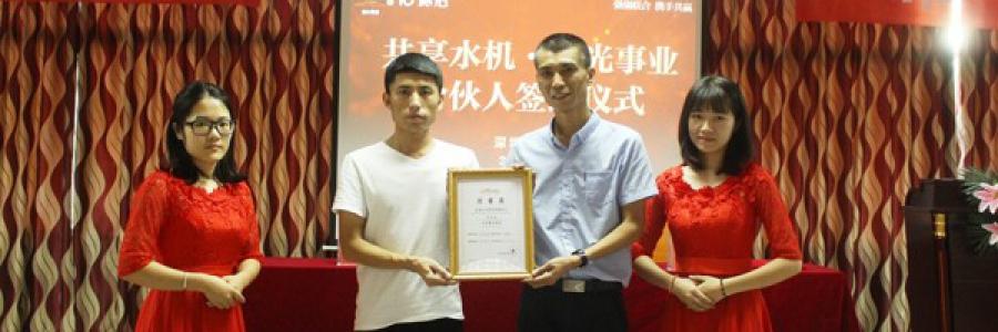 抢占蓝海市场!恭喜刘总签下12个城市沁诺共享水机一级代理!