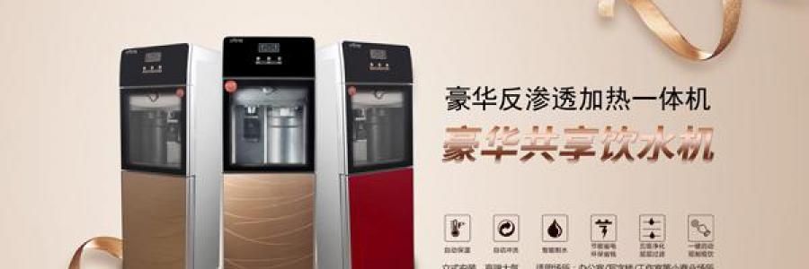 净水器价格高,难销售?为何不选择一天一元共享饮水机