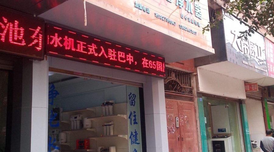 巴中专卖店